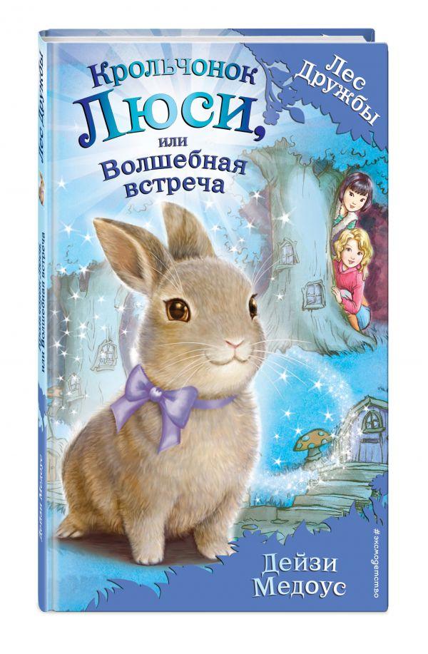 Крольчонок Люси, или Волшебная встреча (для FIХ PRICE) Медоус Д.