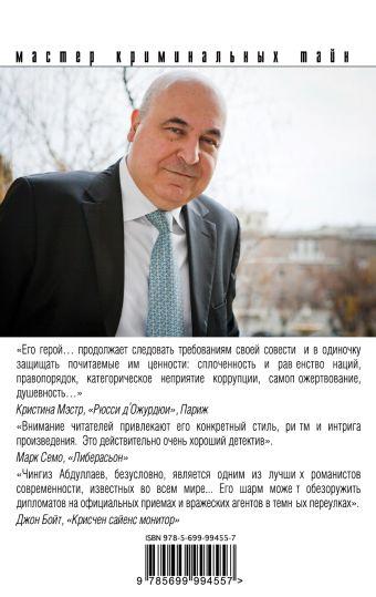 Тождественность любви и ненависти Чингиз Абдуллаев