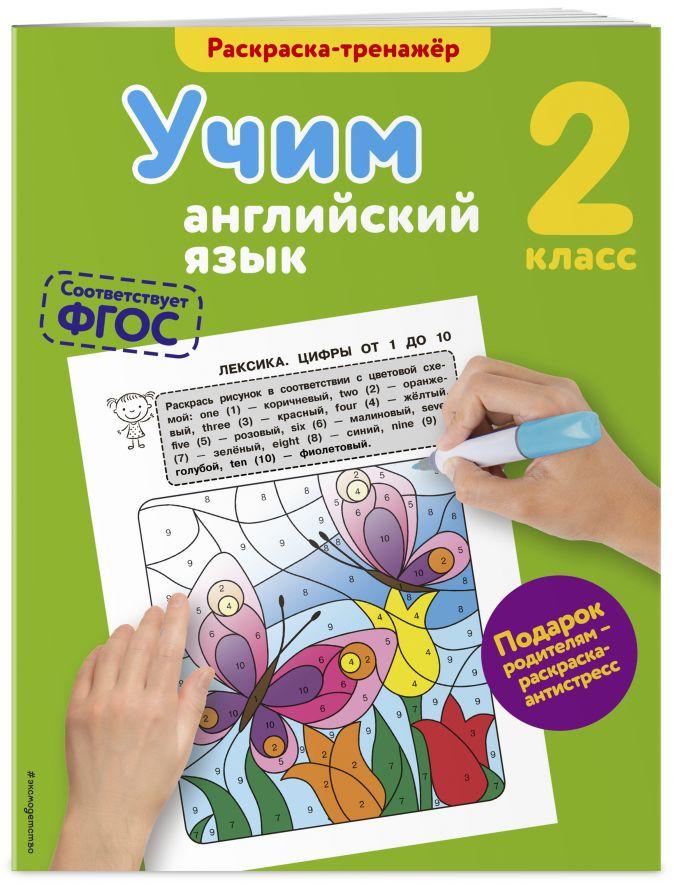В.В. Ильченко - Учим английский язык. 2-й класс обложка книги