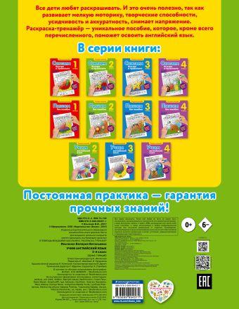 Учим английский язык. 2-й класс В.В. Ильченко