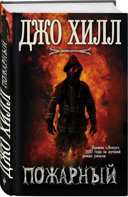 Пожарный - фото 1