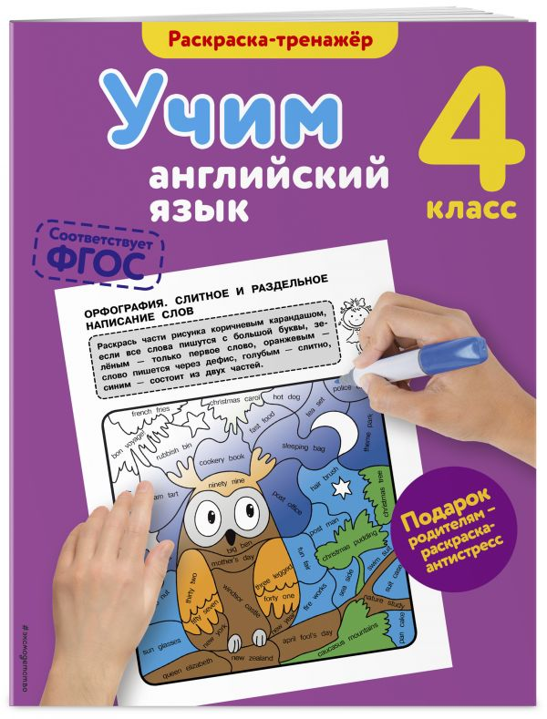 Учим английский язык. 4-й класс ( Ильченко Валерия Витальевна  )
