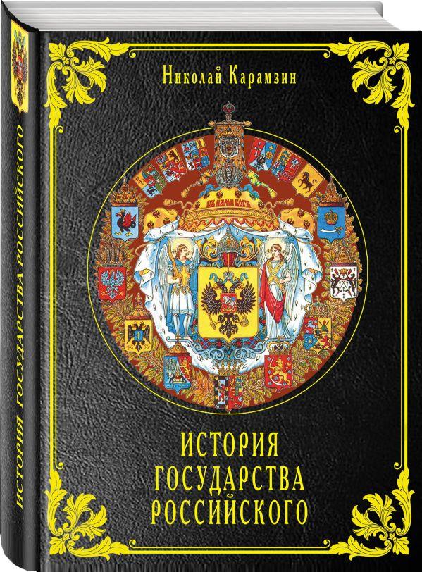 Карамзин Николай Михайлович : История государства Российского