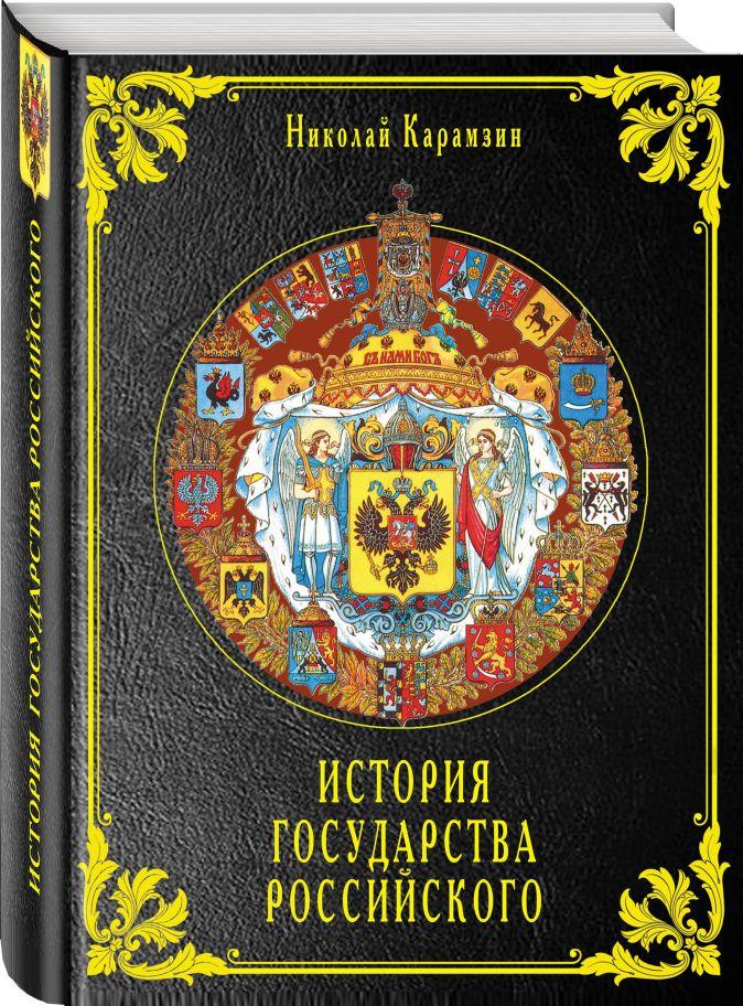 Николай Карамзин - История государства Российского обложка книги