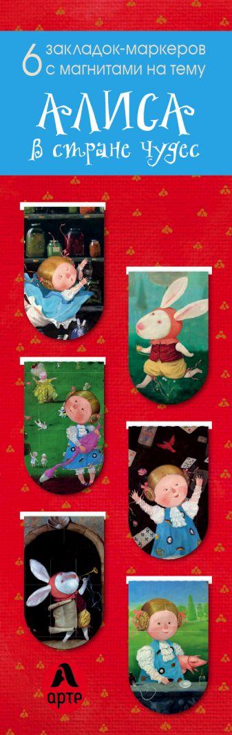 Набор магнитных закладок «Алиса в стране чудес»