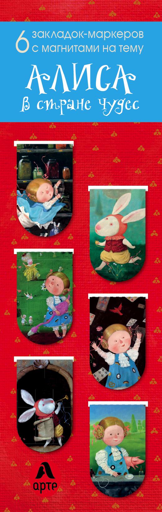 Магнитные закладки. Алиса в стране чудес (6 закладок полукругл.) (Арте)