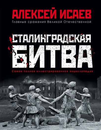 Сталинградская битва. Самая полная иллюстрированная энциклопедия - фото 1