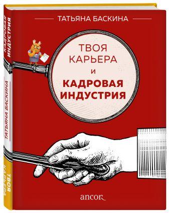 Татьяна Баскина - Твоя карьера и кадровая индустрия обложка книги