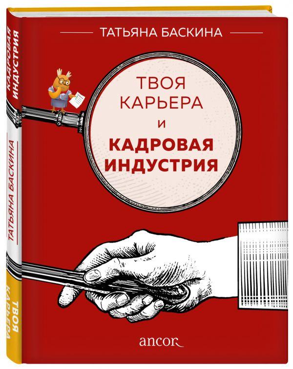 Твоя карьера и кадровая индустрия ( Баскина Татьяна Владимировна  )