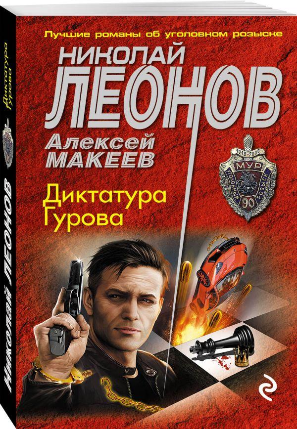 Диктатура Гурова Леонов Н.И., Макеев А.В.