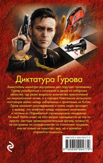 Диктатура Гурова Николай Леонов, Алексей Макеев