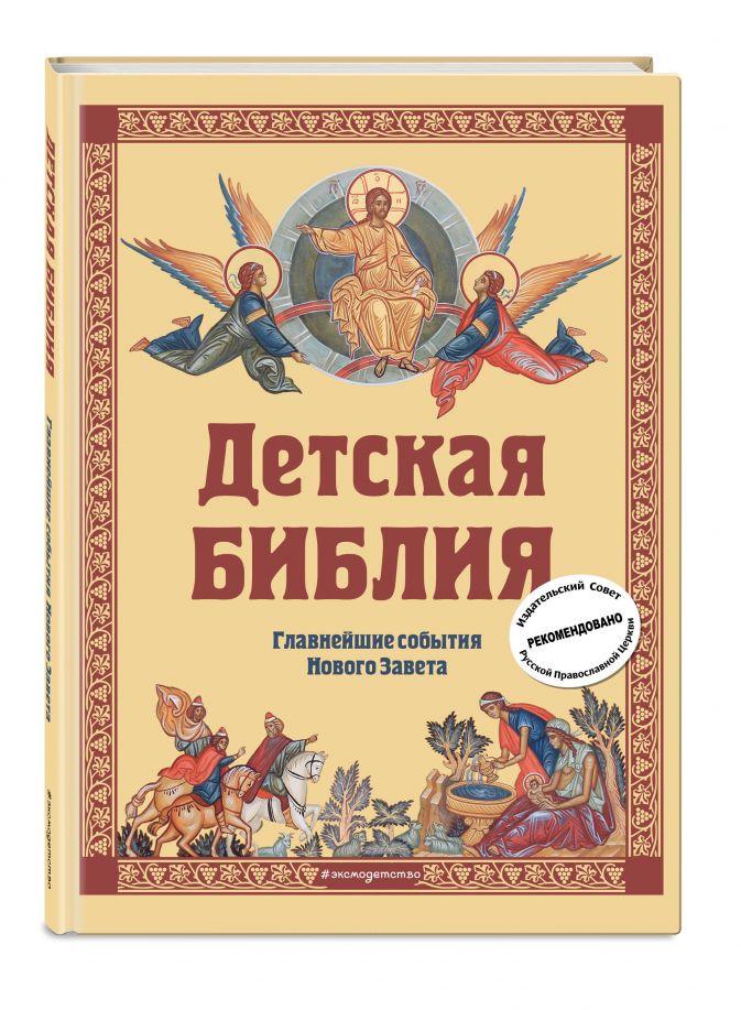 Софья Николаевна Горбова - Детская Библия. Главнейшие события Нового Завета (с грифом РПЦ, с крупными буквами) обложка книги