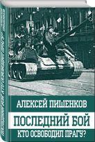 Пишенков А.А. - Последний бой. Кто освободил Прагу?' обложка книги
