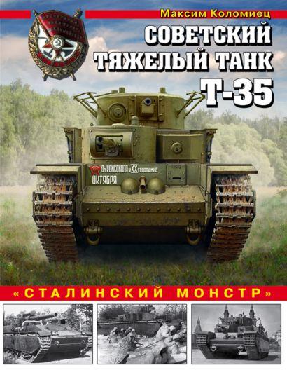 Советский тяжелый танк Т-35. «Сталинский монстр» - фото 1