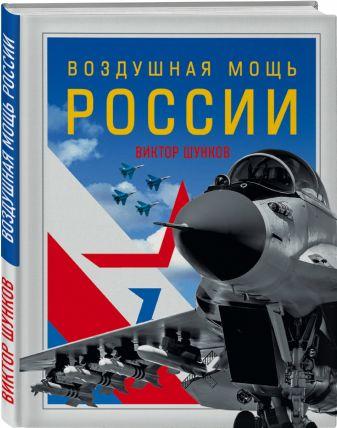 Виктор Шунков - Воздушная мощь России обложка книги
