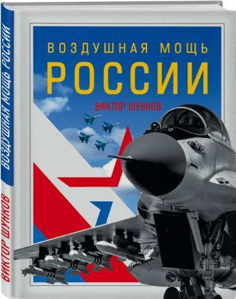 Воздушная мощь России Виктор Шунков