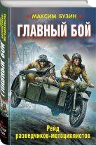 Бузин М.Л. - Главный бой. Рейд разведчиков-мотоциклистов' обложка книги
