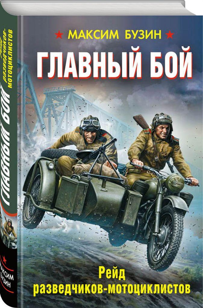 Главный бой. Рейд разведчиков-мотоциклистов Максим Бузин
