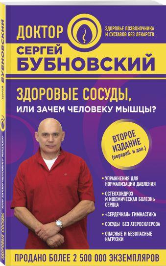Здоровые сосуды, или Зачем человеку мышцы? 2-е издание Сергей Бубновский
