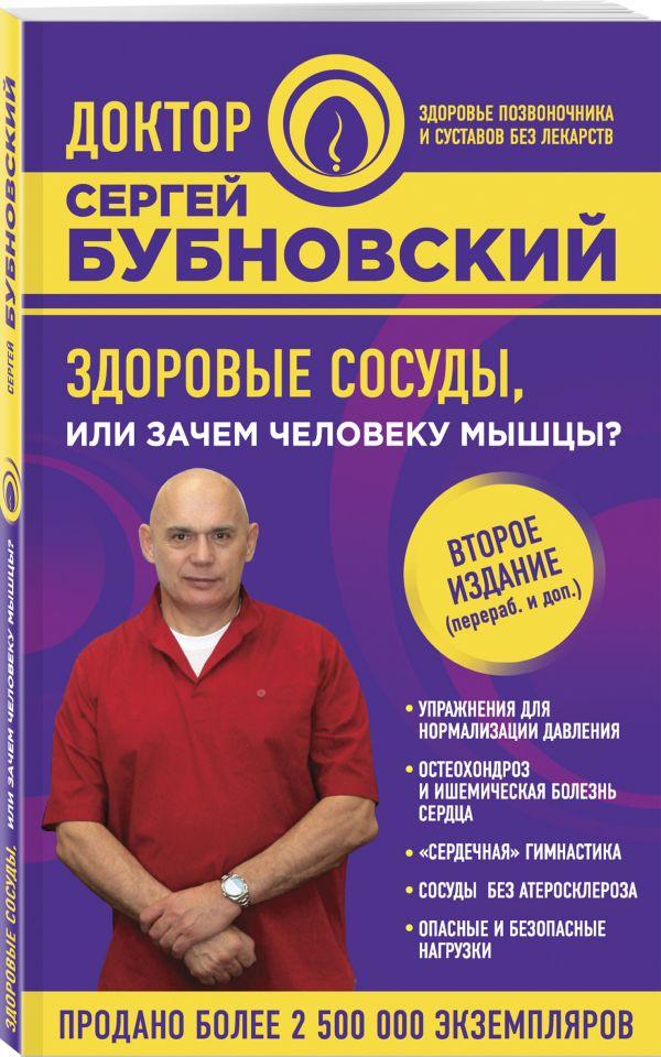 Здоровые сосуды, или Зачем человеку мышцы? 2-е издание Бубновский С.М.