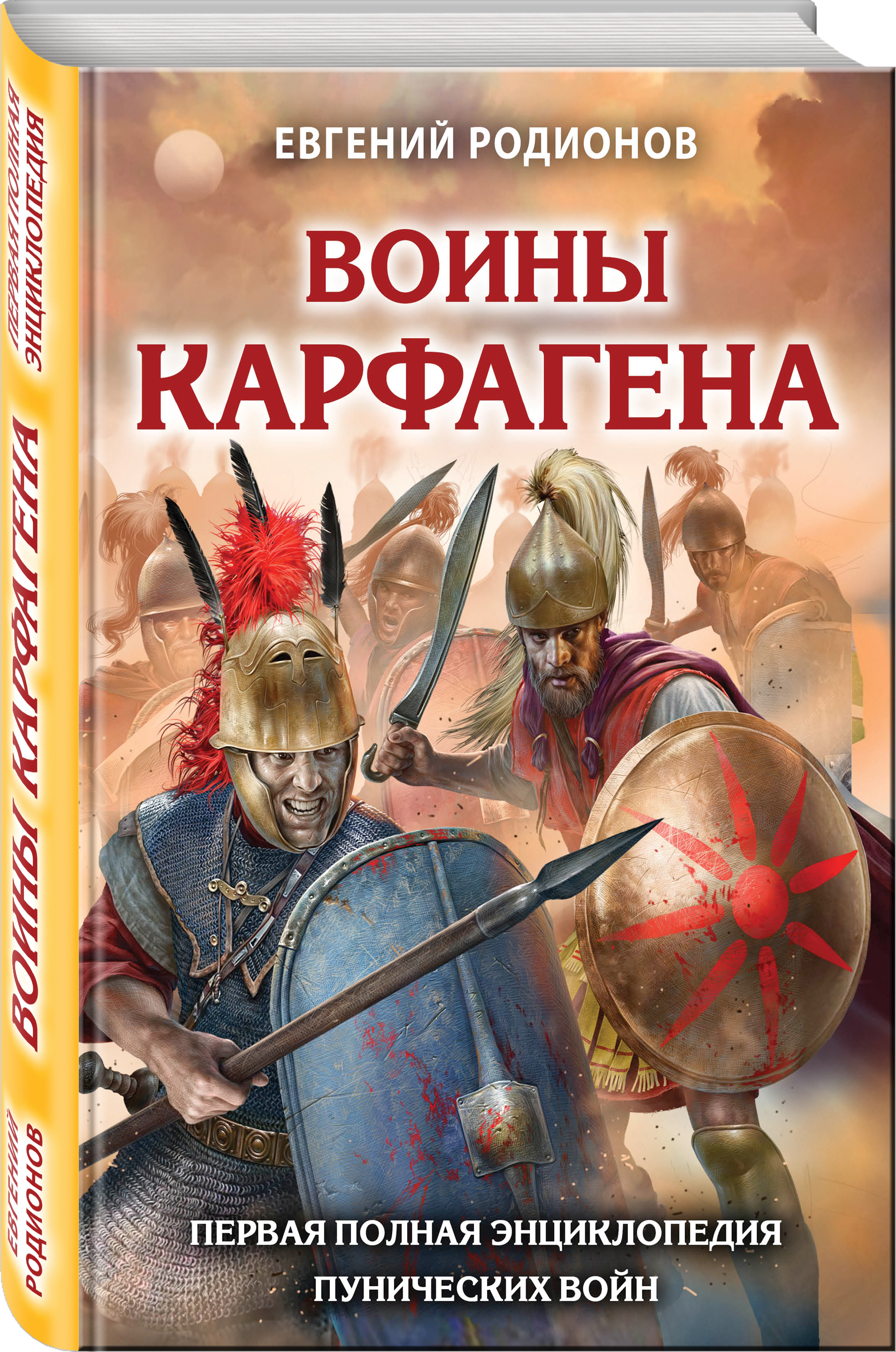 Родионов Евгений Воины Карфагена. Первая полная энциклопедия