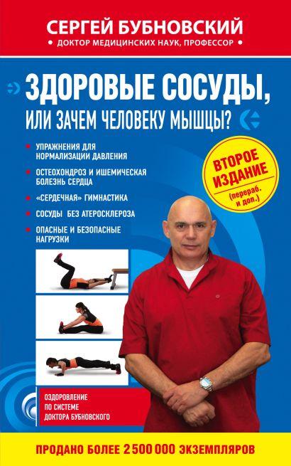 Здоровые сосуды, или Зачем человеку мышцы? 2-е издание - фото 1