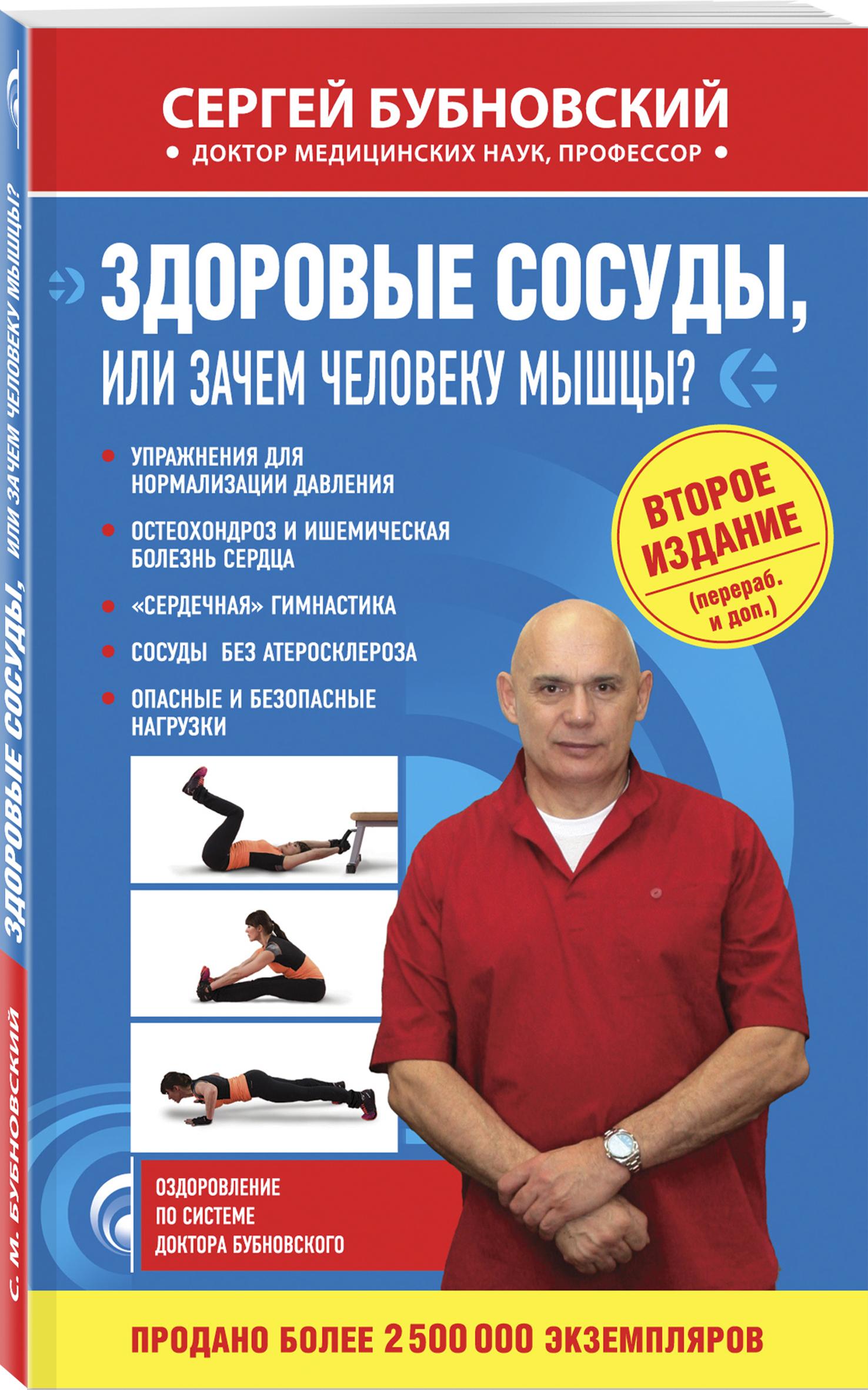 Бубновский С.М. Здоровые сосуды, или Зачем человеку мышцы? 2-е издание кинезитерапия доктор бубновский тренажер