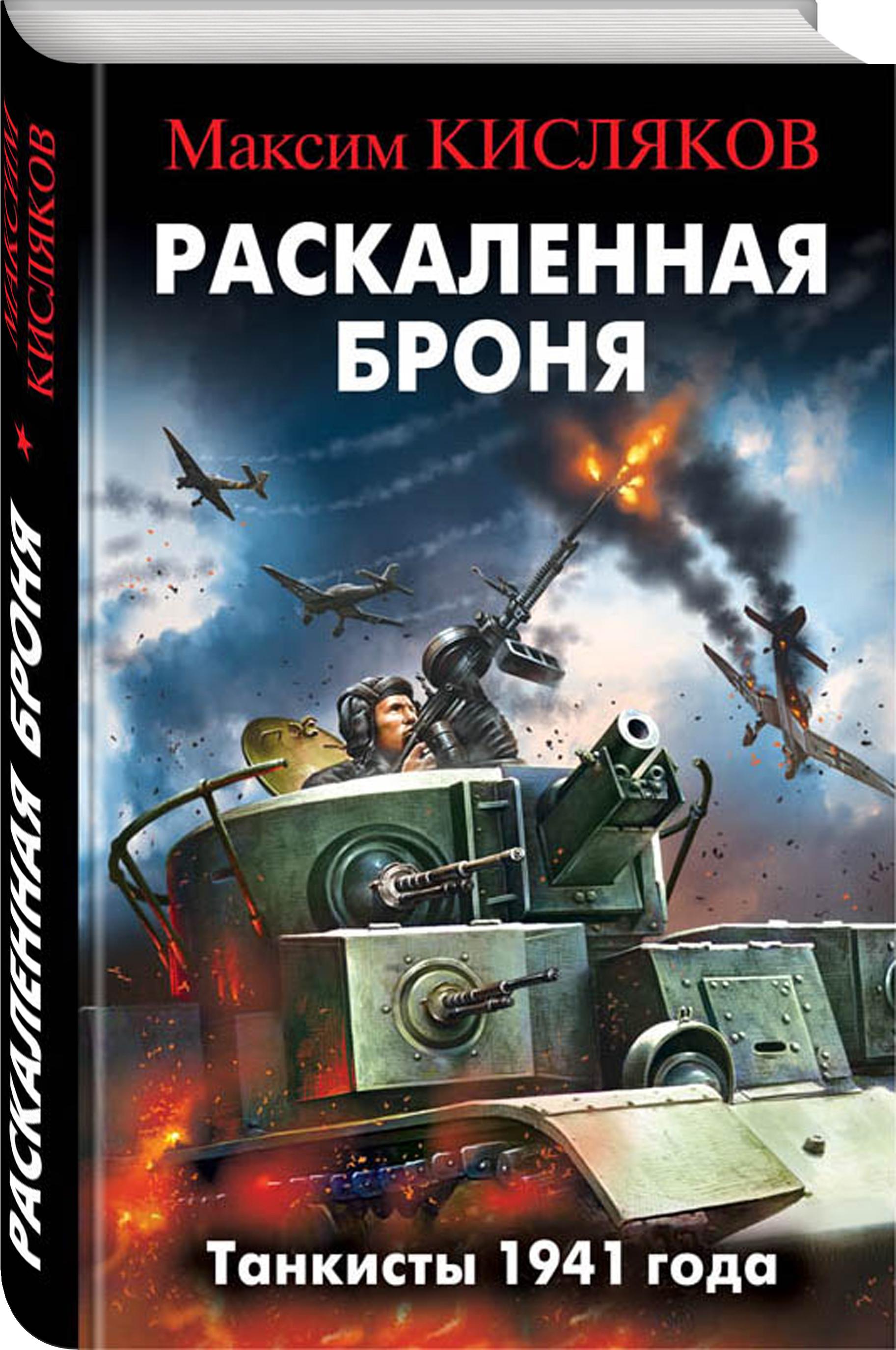 Кисляков М.В. Раскаленная броня. Танкисты 1941 года раскаленная броня танкисты 1941 года