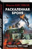 Максим Кисляков - Раскаленная броня. Танкисты 1941 года' обложка книги