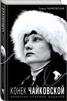Чайковская Е.А. - Конек Чайковской. Обратная сторона медалей' обложка книги