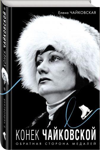 Елена Чайковская - Конек Чайковской. Обратная сторона медалей обложка книги