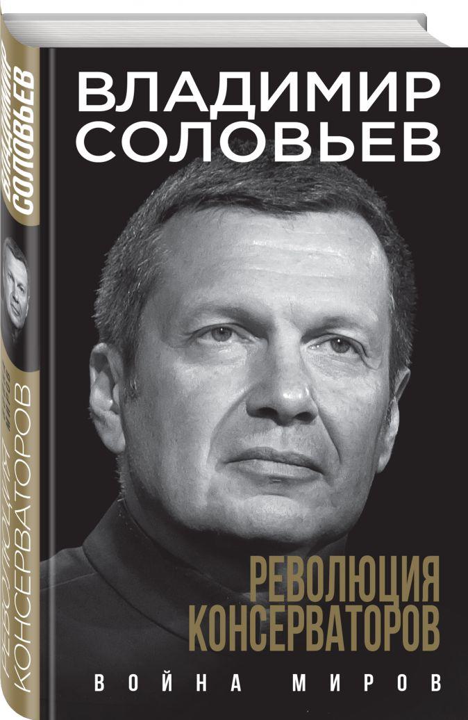 Владимир Соловьев - Революция консерваторов. Война миров обложка книги