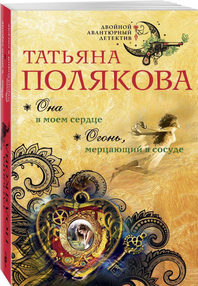 Татьяна Полякова - Она в моем сердце. Огонь, мерцающий в сосуде обложка книги
