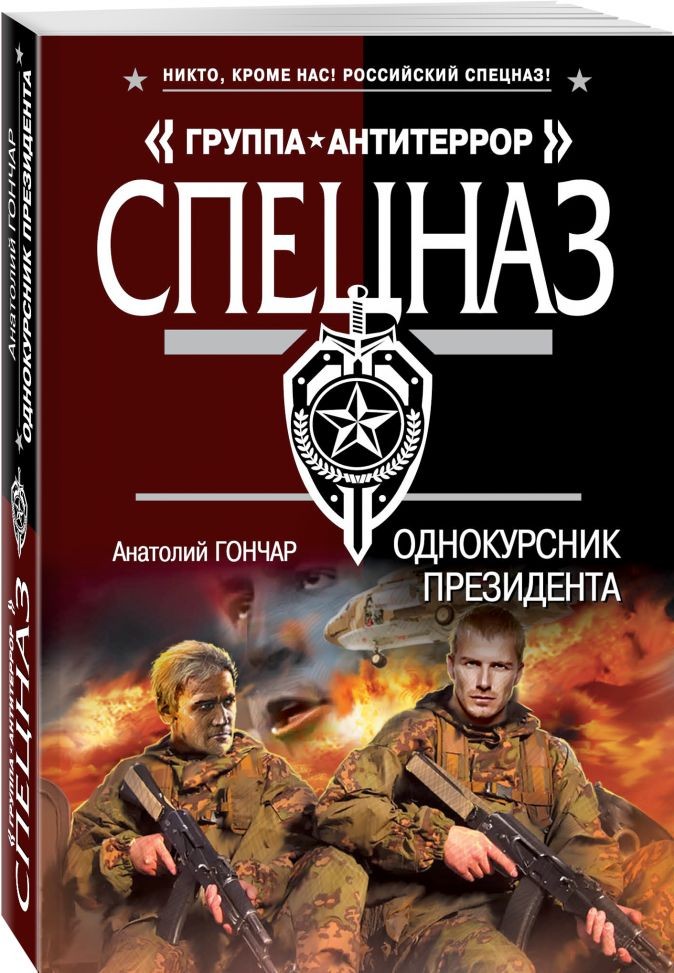 Однокурсник президента Анатолий Гончар