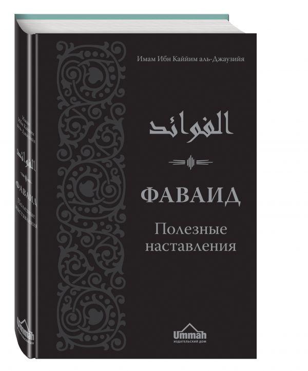 Zakazat.ru: Фаваид. Полезные наставления. Второе издание. Ибн Каййим аль-Джаузийя