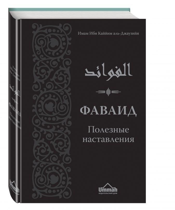 аль-Джаузийя Ибн Каййим - Фаваид. Полезные наставления. Второе издание обложка книги