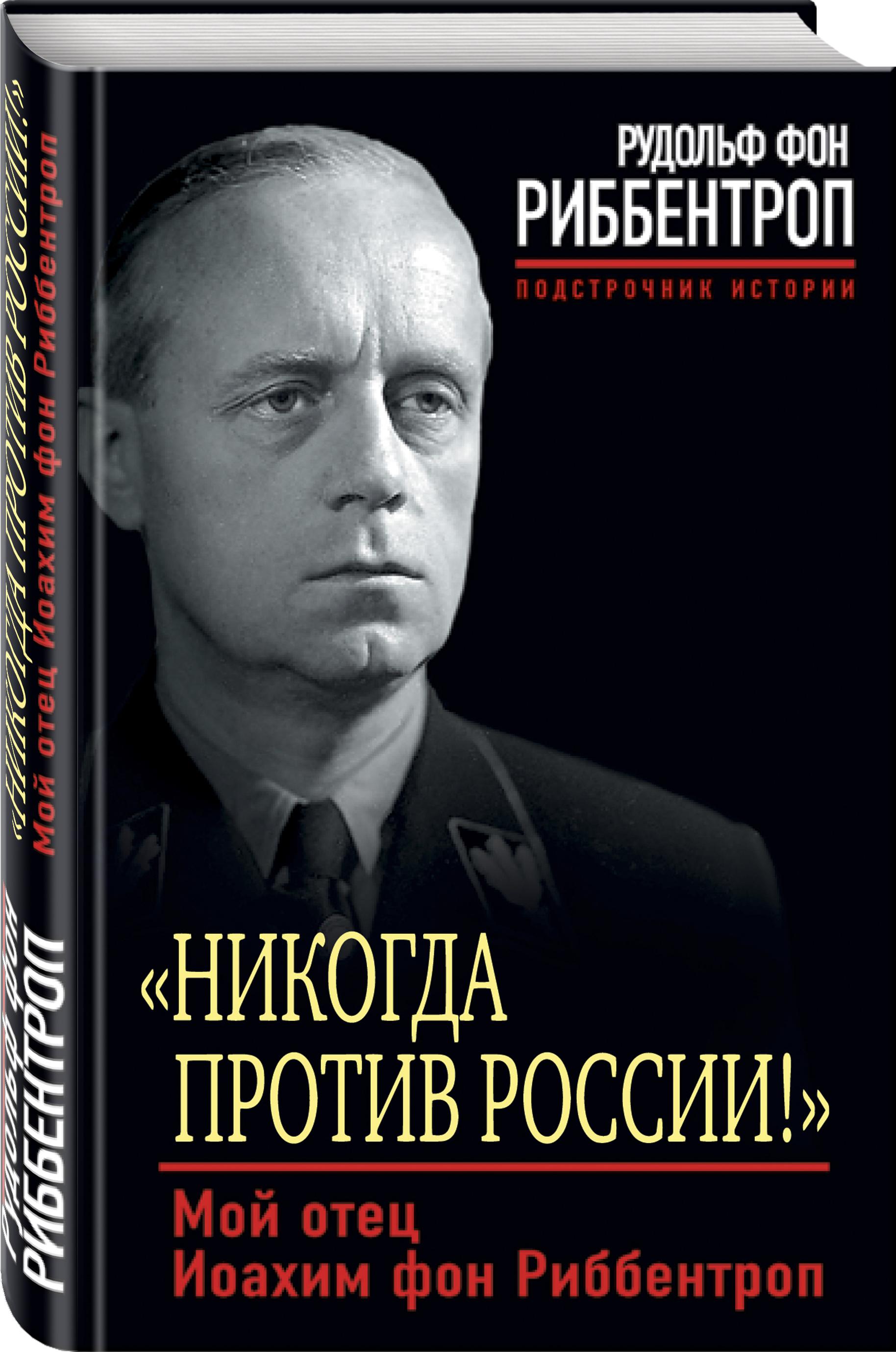 «Никогда против России!» Мой отец Иоахим фон Риббентроп - Рудольф фон Риббентроп