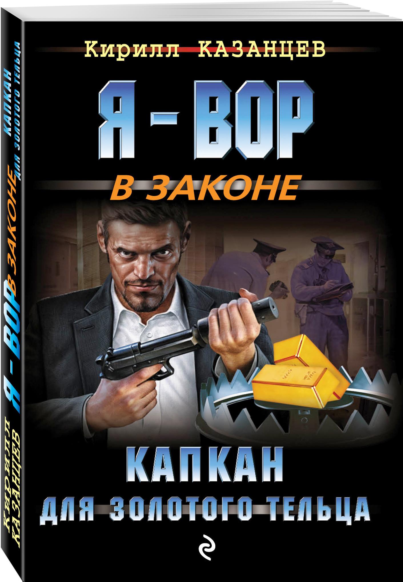 Кирилл Казанцев Капкан для золотого тельца