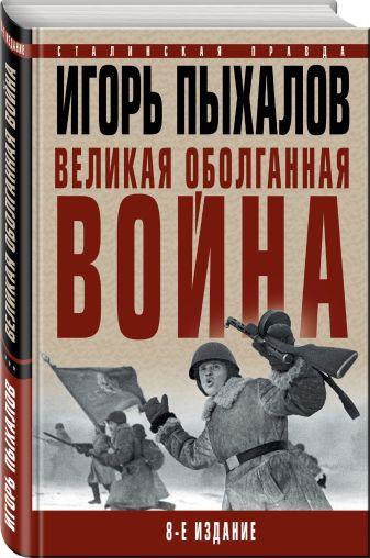 Игорь Пыхалов - Великая оболганная война обложка книги