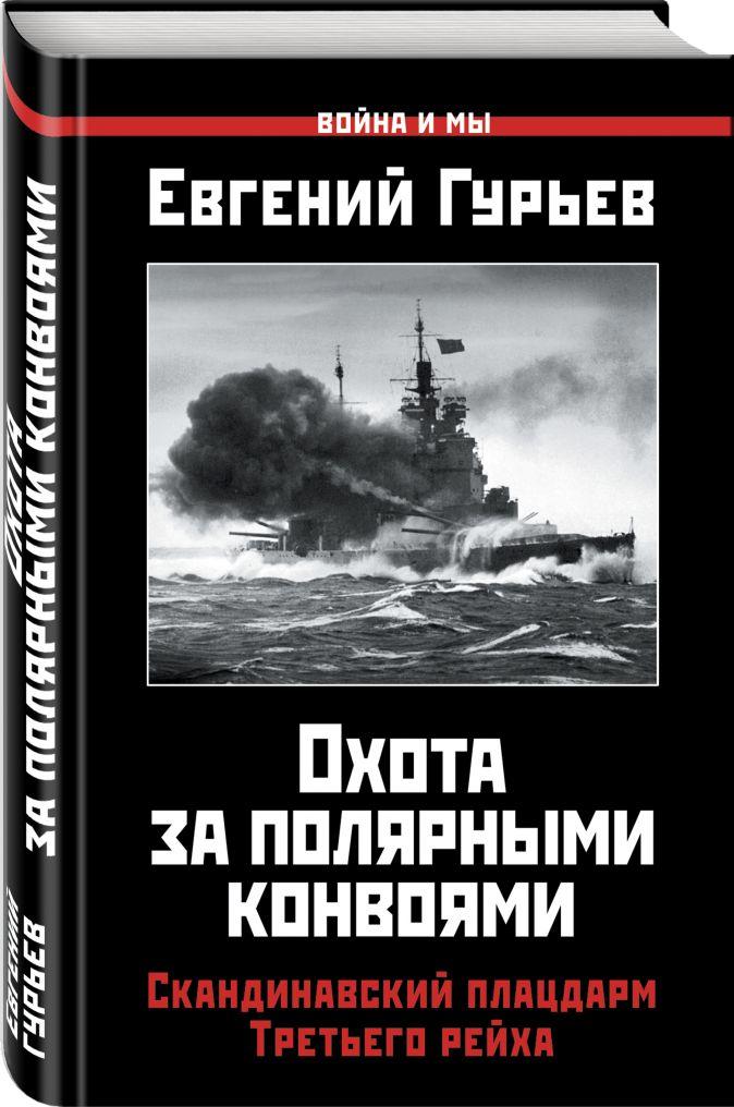 Евгений Гурьев - Охота за полярными конвоями. Скандинавский плацдарм Третьего рейха обложка книги