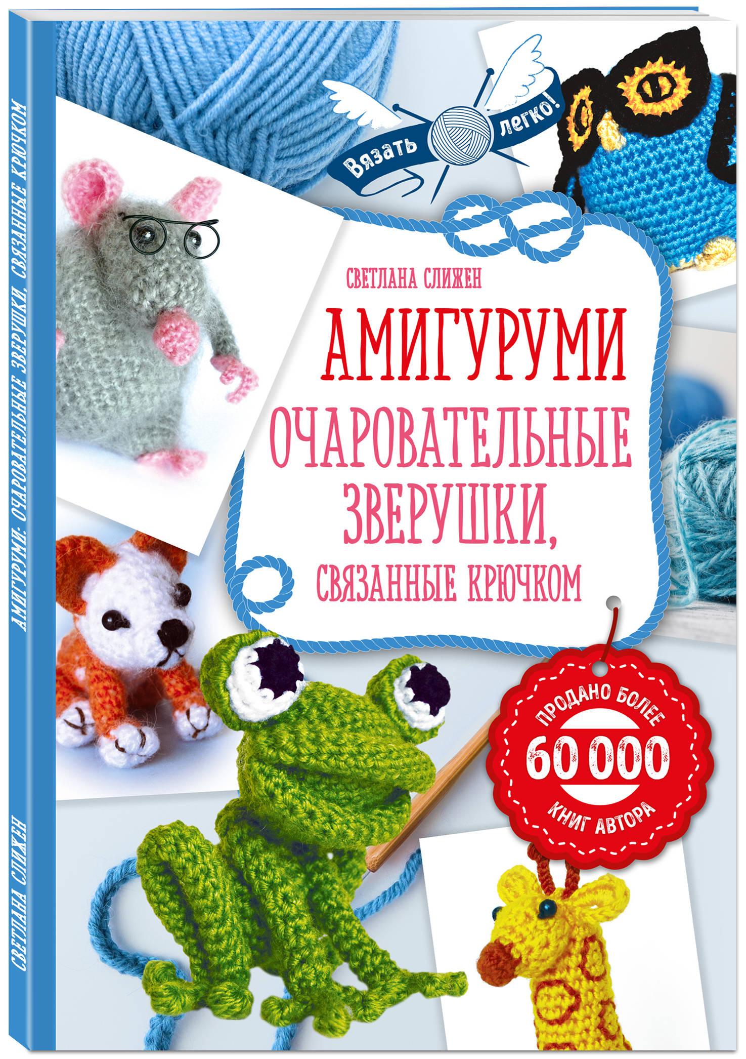 Светлана Слижен Амигуруми: очаровательные зверушки, связанные крючком цены онлайн