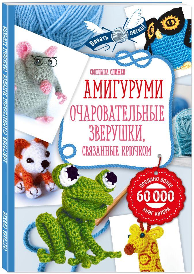 Светлана Слижен - Амигуруми: очаровательные зверушки, связанные крючком обложка книги