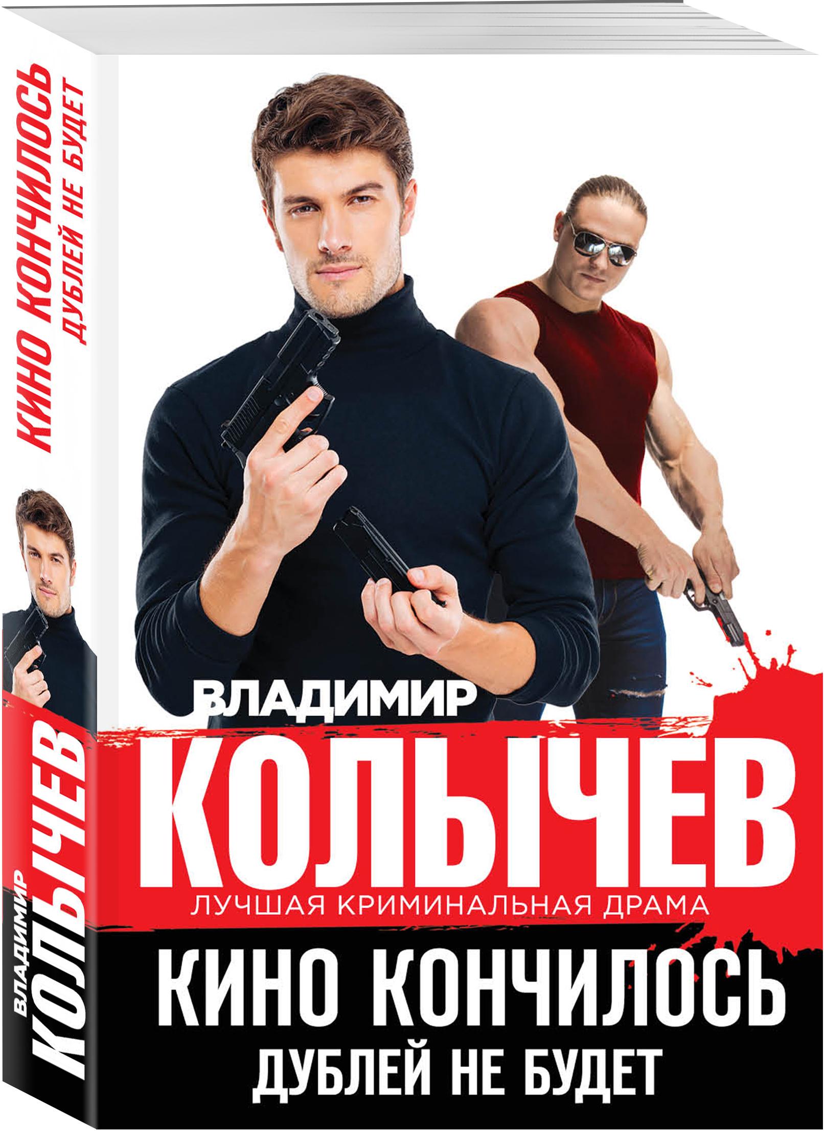 Владимир Колычев Кино кончилось. Дублей не будет колычев в бандитские шашни