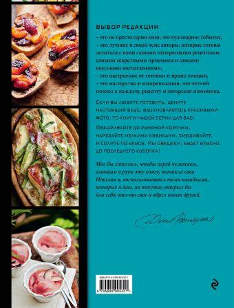 Италия. Кулинарное путешествие. В поисках тирамису Юлия Высоцкая