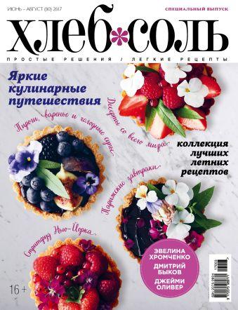 Журнал ХлебСоль №80 июнь-август 2017 г.