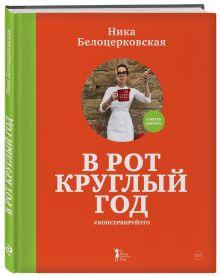 Ника Белоцерковская. Гастрономическая литература
