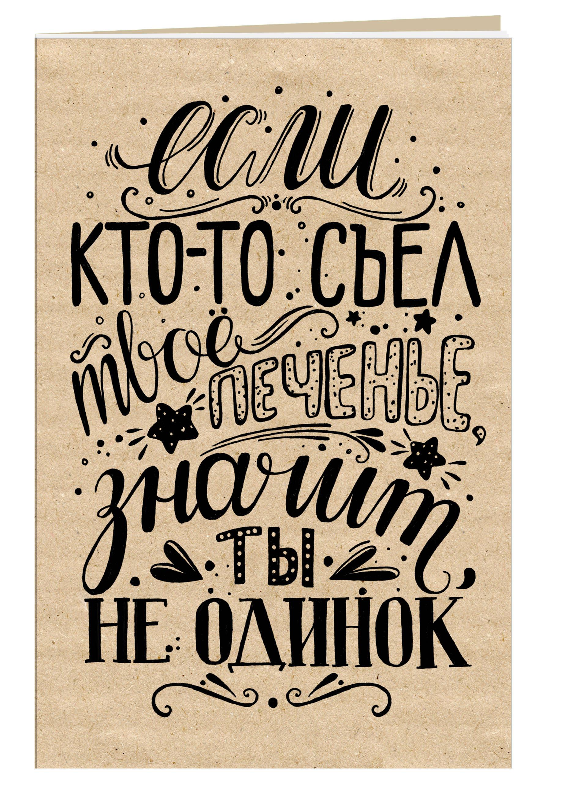 Блокнот. Печенье (надпись) блокноты kimmidoll блокнот морячка салли путешественница 3 шт