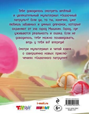 Мороженого много не бывает Олег Рой