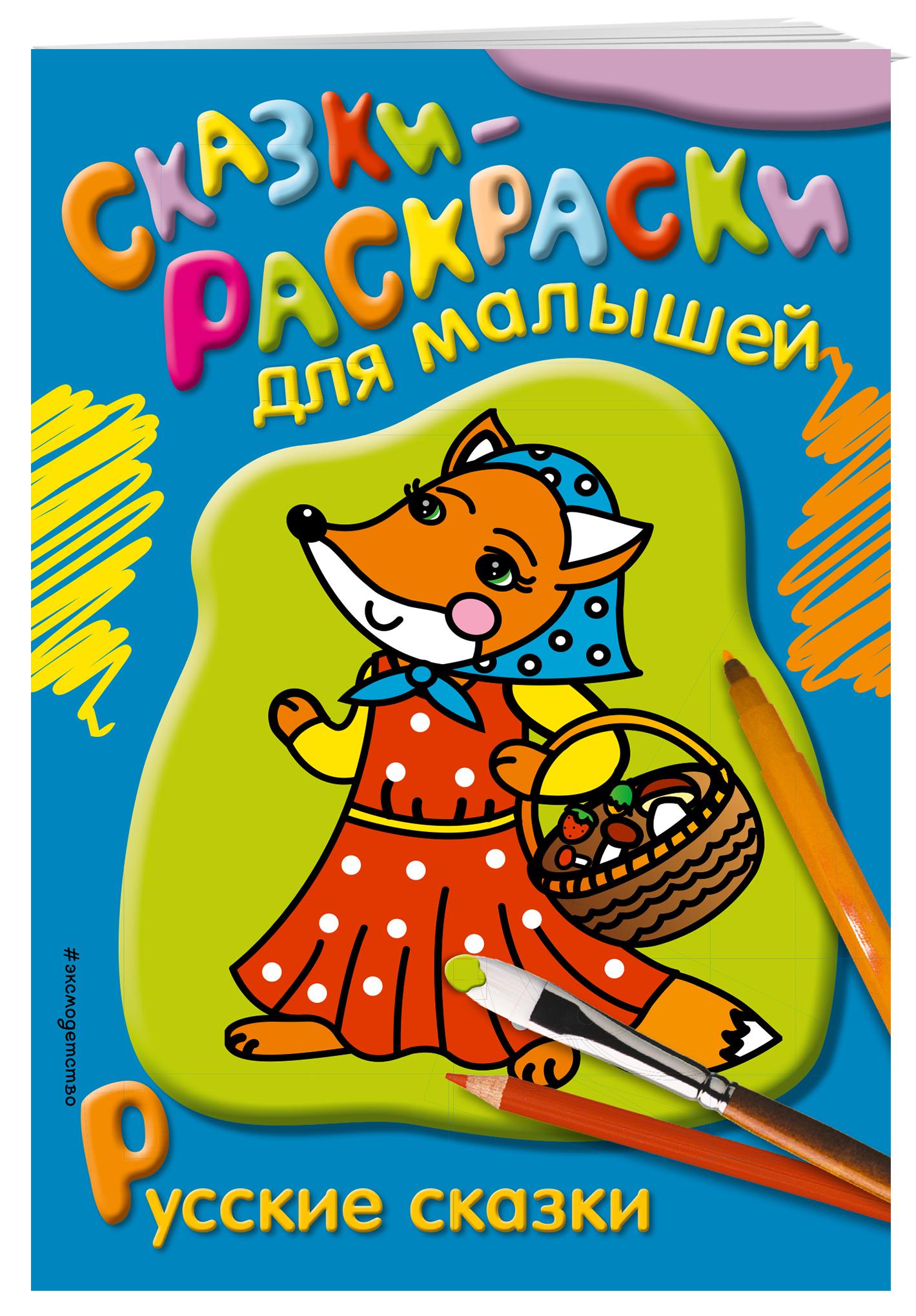 Русские сказки репка сестрица алёнушка и братец иванушка лисичка со скалочкой