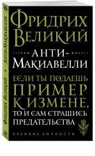 Фридрих Великий - Анти-Макиавелли' обложка книги
